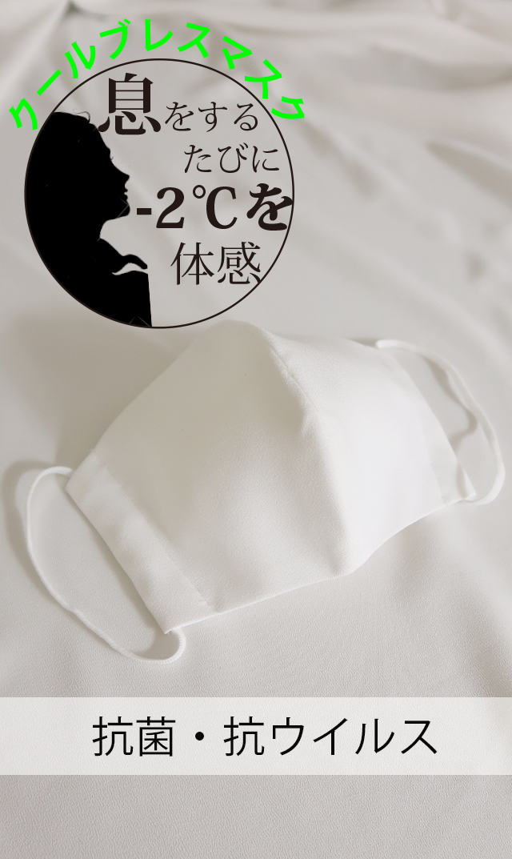 【ヴィリーナ】抗菌・抗ウイルスのクレンゼ®クールブレスマスク大人用(標準サイズ/オフホワイト)※8月14日正午発売予定