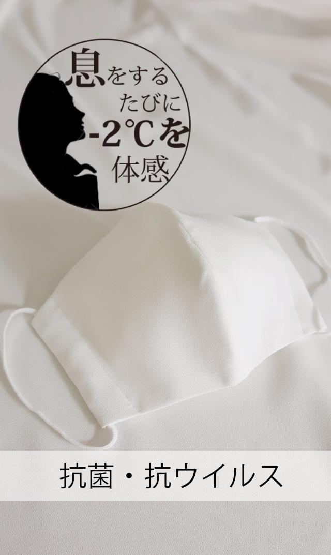 【ヴィリーナ】抗菌・抗ウイルス機能繊維加工技術のクレンゼ®使用のクールブレスマスク大人用(標準サイズ/オフホワイト)