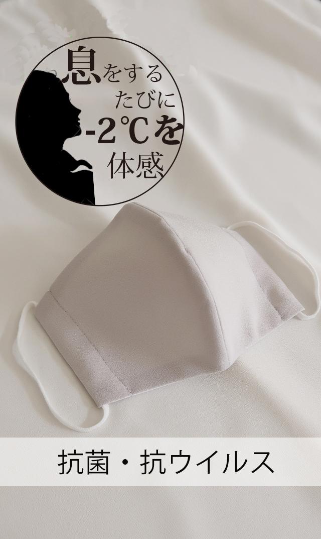 【ヴィリーナ】抗菌・抗ウイルスのクレンゼ®クールブレスマスク大人用(標準サイズ/ライトグレー)