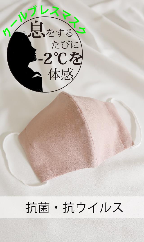 【ヴィリーナ】抗菌・抗ウイルスのクレンゼ®クールブレスマスク大人用(標準サイズ/ローズ)※8月14日正午発売予定