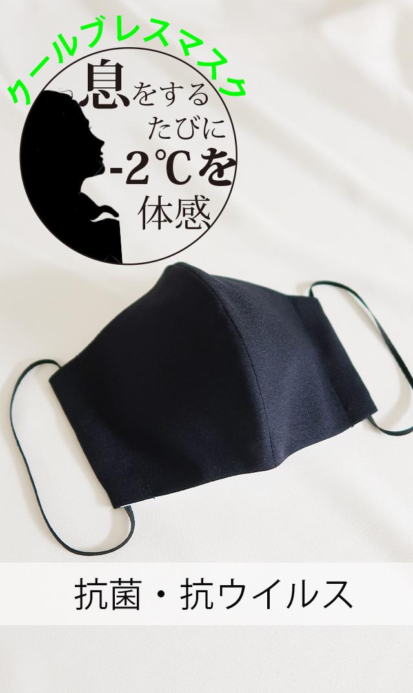 【ヴィリーナ】抗菌・抗ウイルスのクレンゼ®クールブレスマスク大人用(標準サイズ/ネイビー)※8月14日正午発売予定