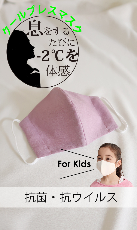 【ヴィリーナ】抗菌・抗ウイルスのクレンゼ®クールブレスマスク子供用(ピンクパープル)※8月14日正午発売予定