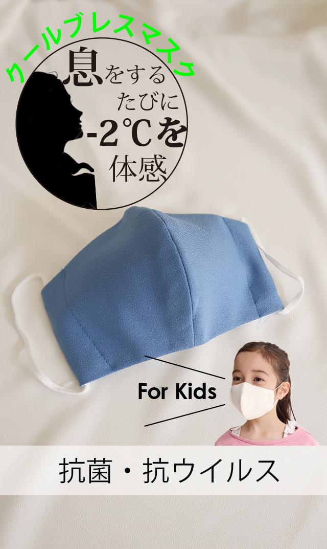 【ヴィリーナ】抗菌・抗ウイルスのクレンゼ®クールブレスマスク子供用(ブルー)※8月14日正午発売予定