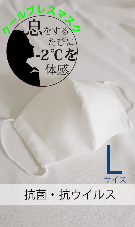 【ヴィリーナ】抗菌・抗ウイルスのクレンゼ®クールブレスマスク大人用(Lサイズ/オフホワイト)※8月14日正午発売予定