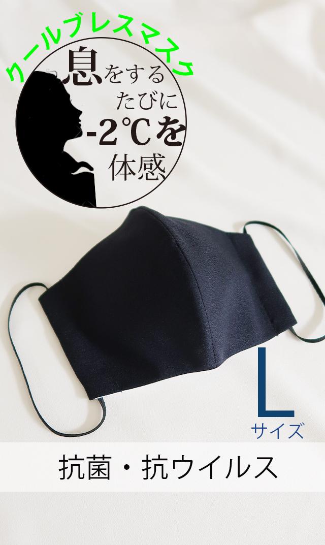 【ヴィリーナ】抗菌・抗ウイルスのクレンゼ®クールブレスマスク大人用(Lサイズ/ネイビー)※8月14日正午発売予定