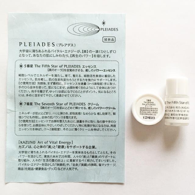 サンプル☆ 『プレアデス_PLEIADES』5番星エッセンス&7番星クリーム