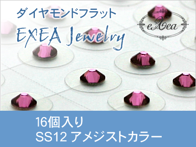 耳つぼジュエリー 痛くないフラットタイプ SS12 アメジスト 2月誕生石 16個入 exj1612-204 金属アレルギーフリー (メール便可)