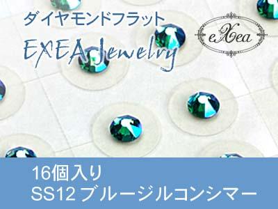 耳つぼジュエリー SS12 ブルージルコンシマー 16個入 exj1612-229shim 痛くないフラットタイプ 金属アレルギーフリー (メール便可)