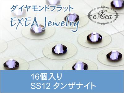 耳つぼジュエリー SS12 タンザナイト 16個入 12月誕生石 exj1612-539 痛くないフラットタイプ 金属アレルギーフリー (メール便可)