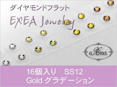 耳つぼジュエリー 痛くないフラットタイプ ゴールドグラデーション SS12 16個入 exj1612grd-gold 金属アレルギーフリー (メール便可)