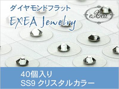 耳つぼジュエリー 痛くないフラットタイプ SS9 クリスタル 40個入 exj4009-001 金属アレルギーフリー (メール便可)
