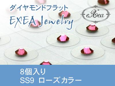 耳つぼジュエリー 痛くないフラットタイプ SS9 ローズ 8個入 exj0809-209 金属アレルギーフリー (メール便可)