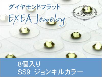 耳つぼジュエリー 痛くないフラットタイプ SS9 ジョンキル 8個入 exj0809-213 金属アレルギーフリー (メール便可)