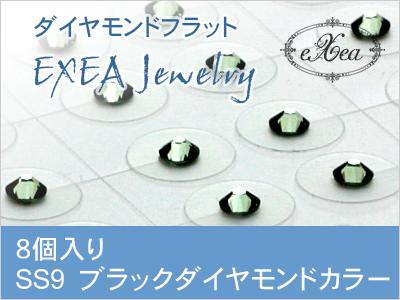 耳つぼジュエリー 痛くないフラットタイプ SS9 ブラックダイヤモンド 8個入 exj0809-215 金属アレルギーフリー (メール便可)
