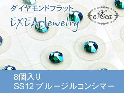 耳つぼジュエリー 痛くないフラットタイプ SS12 ブルージルコンシマー 8個入 exj0812-229shim 金属アレルギーフリー (メール便可)