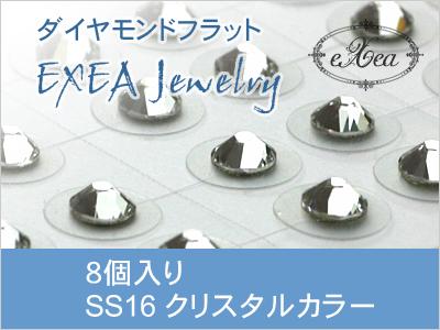 耳つぼジュエリー 痛くないフラットタイプ SS16 クリスタル 8個入 exj0816-001 金属アレルギーフリー (メール便可)