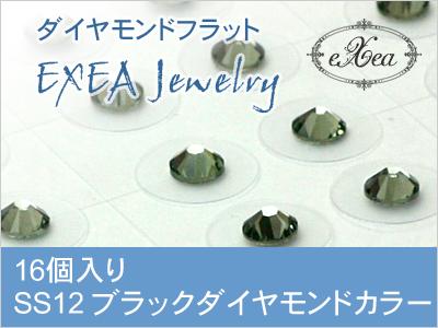 耳つぼジュエリー 痛くないフラットタイプ SS12 ブラックダイヤモンド 16個入 exj1612-215 金属アレルギーフリー (メール便可)
