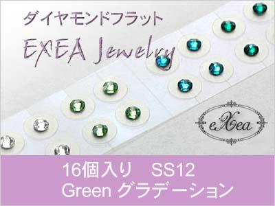 耳つぼジュエリー 痛くないフラットタイプ グリーングラデーション SS12 16個入 exj1612grd-green 金属アレルギーフリー (メール便可)