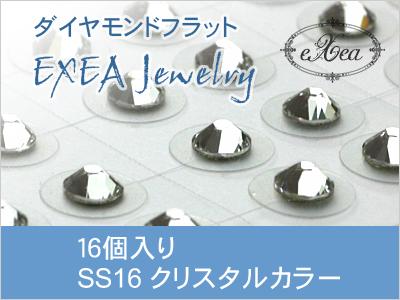 耳つぼジュエリー 痛くないフラットタイプ SS16 クリスタル 16個入 exj1616-001 金属アレルギーフリー (メール便可)