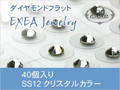 耳つぼジュエリー SS12 クリスタル 40個入 4月誕生石 exj4012-001 痛くないフラットタイプ 金属アレルギーフリー (メール便可)