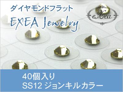 耳つぼジュエリー SS12 ジョンキル 40個入 exj4012-213 痛くないフラットタイプ 金属アレルギーフリー (メール便可)