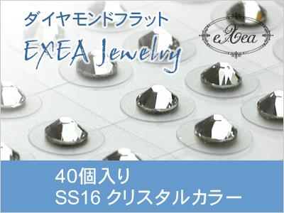 耳つぼジュエリー 痛くないフラットタイプ SS16 クリスタル 40個入 exj4016-001 金属アレルギーフリー (メール便可)