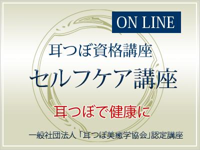 【オンライン】耳つぼセルフケア講座 7月26日(日)午前