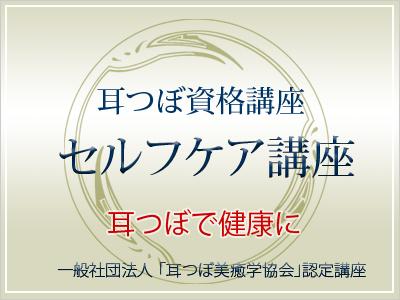 耳つぼセルフケア講座 10月21日(月)午後 大阪市開催