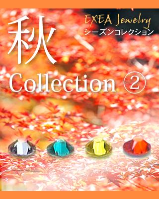 秋コレクション2