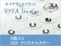 耳つぼジュエリー 痛くないフラットタイプ SS9 クリスタル 8個入 exj0809-001 金属アレルギーフリー (メール便可)