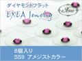 耳つぼジュエリー 痛くないフラットタイプ SS9 アメジスト 8個入 exj0809-204 金属アレルギーフリー (メール便可)