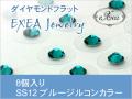 耳つぼジュエリー 痛くないフラットタイプ SS12 ブルージルコン 8個入 exj0812-229 金属アレルギーフリー (メール便可)