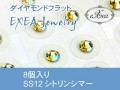 耳つぼジュエリー 痛くないフラットタイプ SS12 シトリンシマー 8個入 exj0812-249shim 金属アレルギーフリー (メール便可)