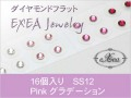 耳つぼジュエリー 痛くないフラットタイプ ピンクグラデーション SS12 16個入 exj1612grd-pink 金属アレルギーフリー (メール便可)