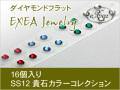 耳つぼジュエリー 痛くないフラットタイプ 貴石カラーコレクション SS12 16個入 exj1612ps 金属アレルギーフリー (メール便可)