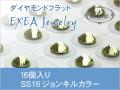 耳つぼジュエリー 痛くないフラットタイプ SS16 ジョンキル 16個入 exj1616-213 金属アレルギーフリー (メール便可)