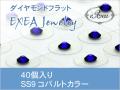 耳つぼジュエリー 痛くないフラットタイプ SS9 コバルト 40個入 exj4009-369 金属アレルギーフリー (メール便可)