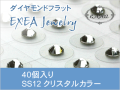 耳つぼジュエリー 痛くないフラットタイプ SS12 クリスタル 4月誕生石 40個入 exj4012-001 金属アレルギーフリー (メール便可)