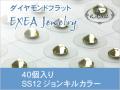 耳つぼジュエリー 痛くないフラットタイプ SS12 ジョンキル 40個入 exj4012-213 金属アレルギーフリー (メール便可)