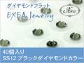 耳つぼジュエリー 痛くないフラットタイプ SS12 ブラックダイヤモンド 40個入 exj4012-215 金属アレルギーフリー (メール便可)