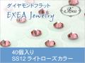 耳つぼジュエリー 痛くないフラットタイプ SS12 ライトローズ 10月誕生石 40個入 exj4012-223 金属アレルギーフリー (メール便可)