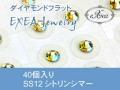 耳つぼジュエリー 痛くないフラットタイプ SS12 シトリンシマー 40個入 exj4012-249shim 金属アレルギーフリー (メール便可)