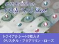 耳つぼジュエリー トライアルシート 3枚セット ダイヤモンドフラット SS12 3色 texjs0812-set 金属アレルギーフリー (メール便可)
