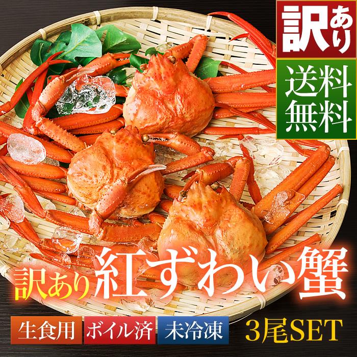 ≪訳あり≫送料無料 鳥取県 境港産 ボイル 紅ずわい蟹 カニ 蟹 訳あり 3尾SET【紅ずわいW3尾】