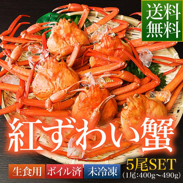 送料無料 鳥取県 境港産 ボイル 紅ずわい蟹 カニ 蟹 A級 5尾SET(1尾400~490g)【紅ずわい400A5尾】