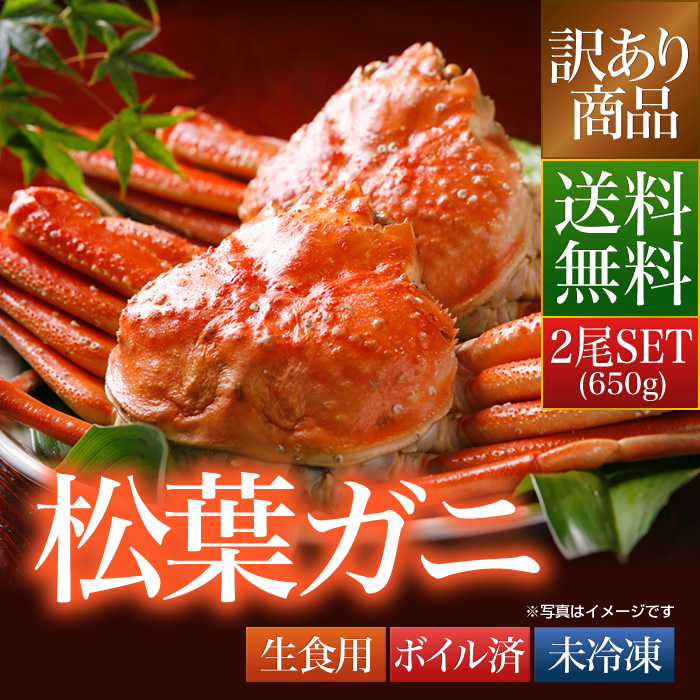 送料無料 訳あり 鳥取県 境港産 ボイル 松葉カニ 蟹 650g×2尾SET【松葉ガニ650W2セット】