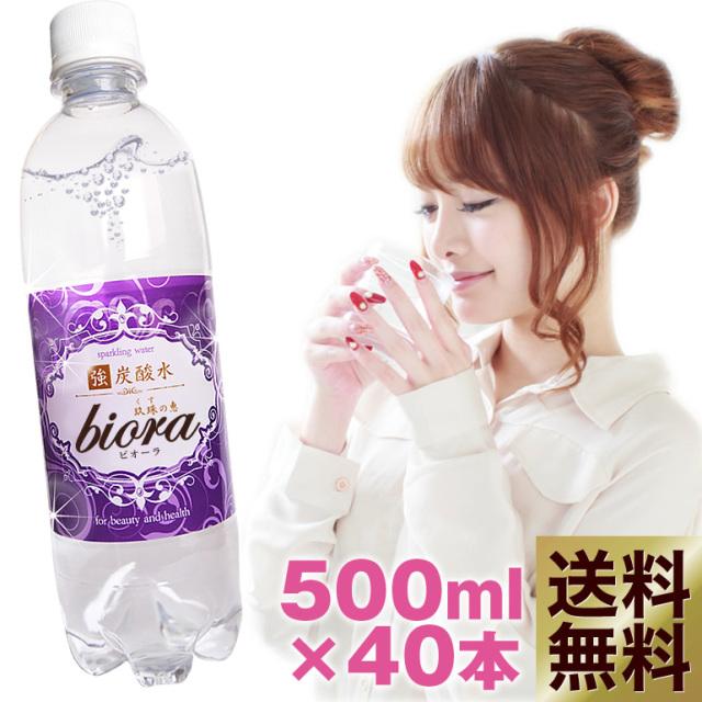 biora 炭酸水 500ml 40本 送料無料 炭酸水 送料無料 ビオーラ 強炭酸水 ソーダ 炭酸飲料【biora50040】