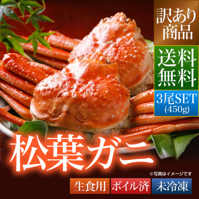 送料無料 訳あり 鳥取県 境港産 ボイル 松葉カニ 蟹 450g×3尾SET【松葉ガニ450W3セット】