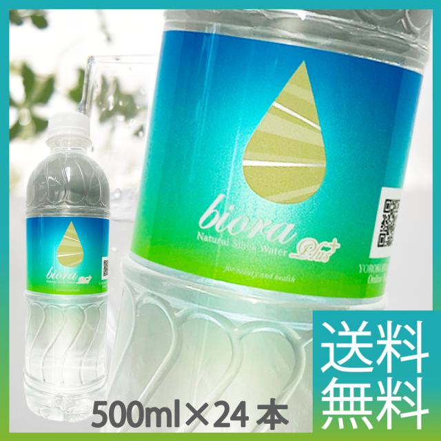biora シリカプラス 500ml24本 シリカ90mg/L【シリカP24本】