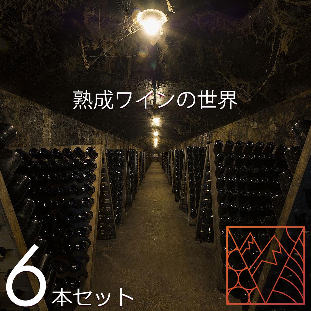 熟成ワインの世界